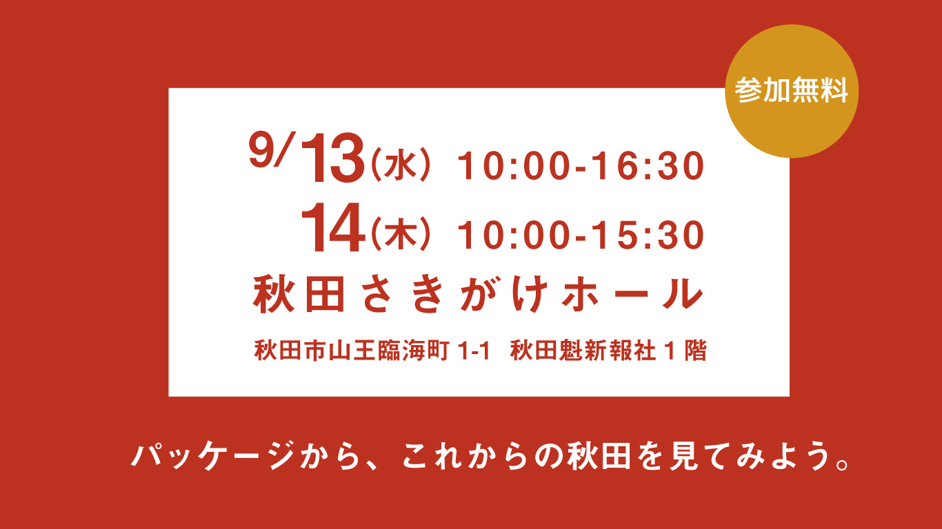 9月13日14日秋田さきがけホールにて開催