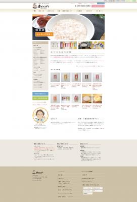 おかゆの販売ページ