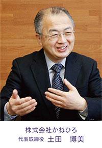 代表取締役社長 土田博美