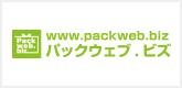 包装資材・食品容器などのオンラインカタログ。パックウェブビズ