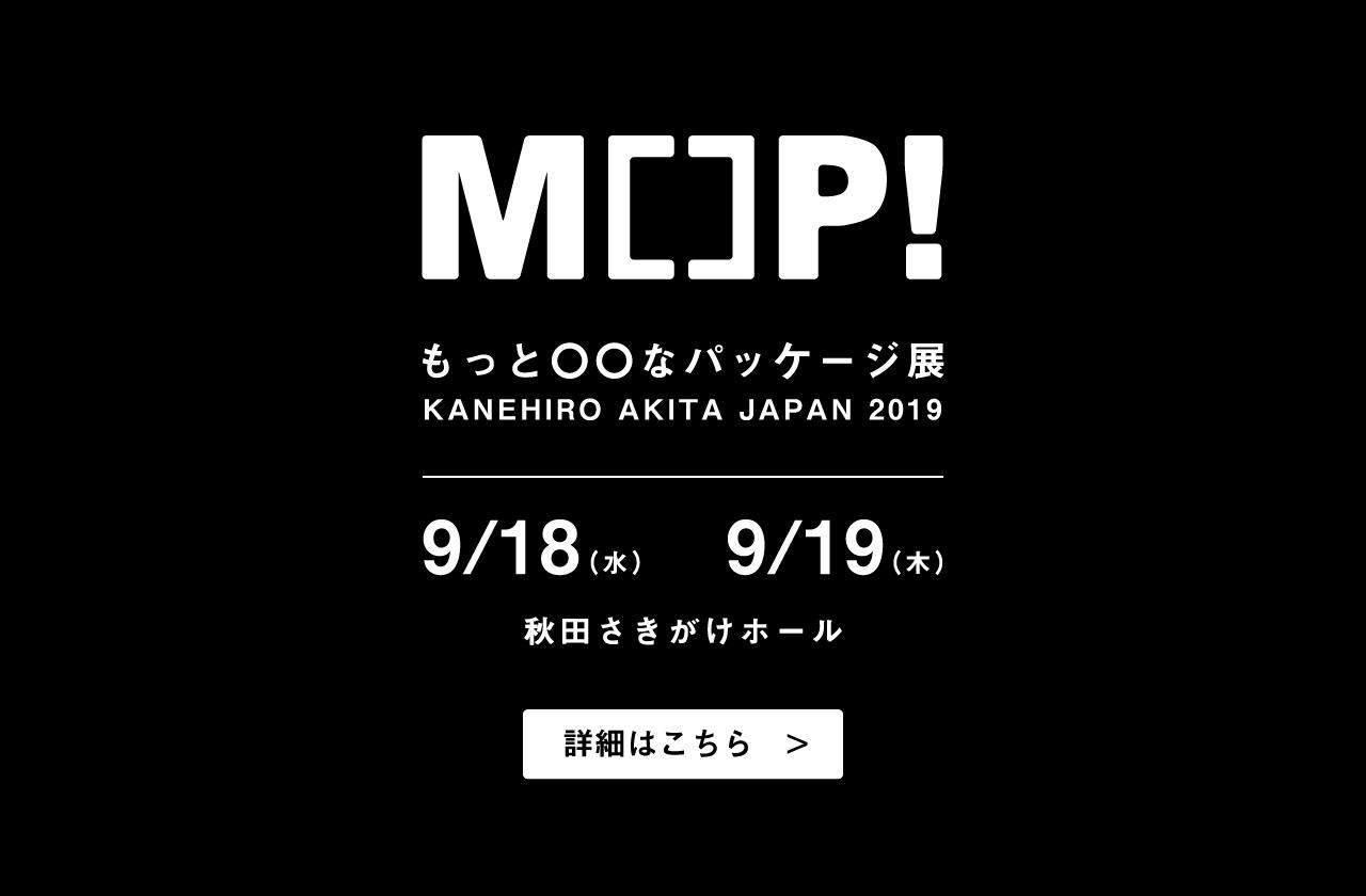 かねひろパッケージフェア2019「MOP!〜もっと〇〇なパッケージ展〜」