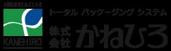 株式会社かねひろ(秋田県秋田市、包装資材、包装機器、食品容器、食品加工機器など)